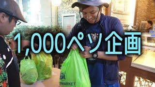 フィリピンの超巨大ショッピングモールで1,000ペソを使え!