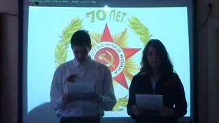 Единый урок посвященный 70-летию Победы