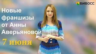 видео отзывы о франшизе Кукурай