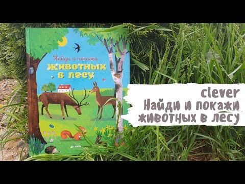 """Покажу ещё одну классную книгу от Clever """"Найди и покажи малыш Животных в лесу"""""""