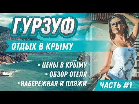 Крым Гурзуф, отдых в Крыму | гурзуф отели | гурзуф городской пляж | Крым сегодня | Отель Прилив