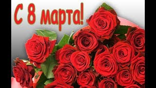 Поздравляю с днем 8 марта. С Международным женским днем 8 марта