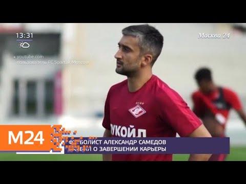 Александр Самедов завершил футбольную карьеру - Москва 24