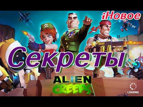 Секреты прохождения Alien Creeps