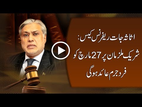 CapitalTV; Dar assets case: Court to indict Dar's co-accused on March 27