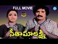 Seetha Mahalakshmi Full Movie   Talluri Rameshwari, Chandra Mohan   K Viswanth   KV Mahadevan
