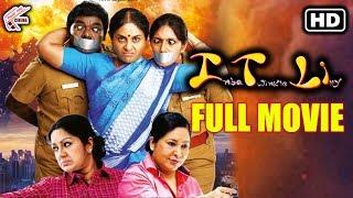 Inba Twinkle Lilly ( ITLY ) Telugu Full Length Comedy Movie   Kovai Sarala   Saranya   Kalpana   MTC