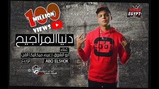 Abo El Shouk - Mahragan Donia Elmargieh | ابو الشوق - مهرجان دنيا المراجيح