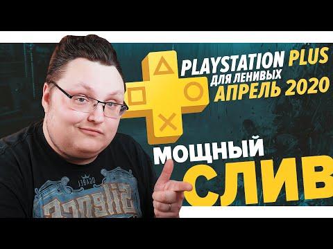 PlayStation Plus Для Ленивых – Апрель 2020