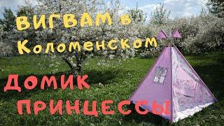 Детский Вигвам ДОМИК ПРИНЦЕССЫ Обзор в Коломенском