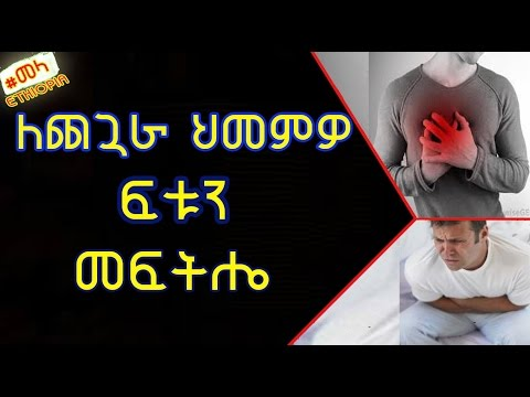 how to say goodbye in amharic