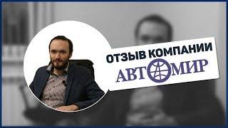 видео Отзывы об автосалоне Автомир