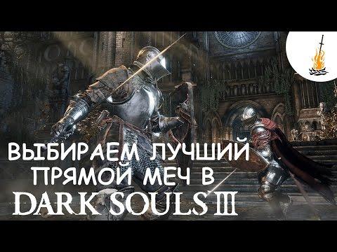 Dark Souls 3 Гайд • Выбираем лучший прямой меч в игре / Лучшее Оружие  / Сильное оружие / Мечи
