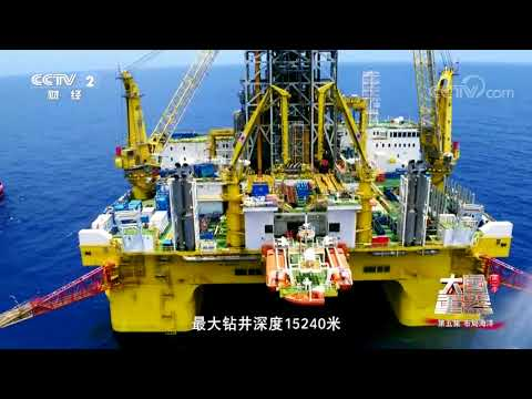 The world's largest drilling platform