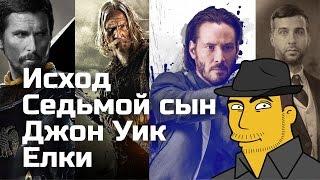 [ОВПН] Исход, Седьмой сын, Джон Уик, Ёлки