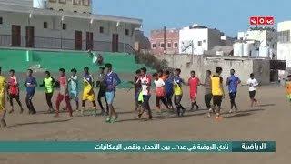 نادي الروضة في عدن..  بين التحدي ونقص الإمكانيات