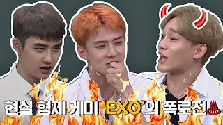 [Special] Real Brother Kemi 'EXO' Exposing Exhibitions ⊙ Knowing Brothers Episode 159