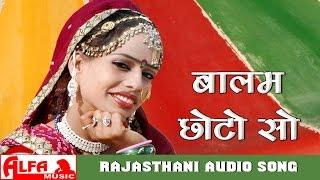 Balam Choto So Hit Marwadi Lok Geet | Alfa Music & Films
