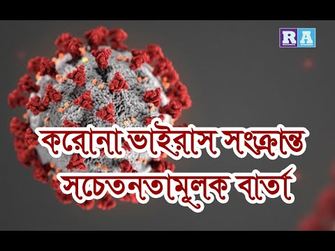 COVID 19 Emergency Response and Preparedness Bangla