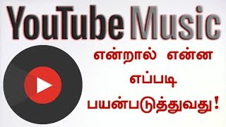 Download YouTube Music என்றால் என்ன? எப்படி பயன்படுத்துவது? | What is YouTube Music App!