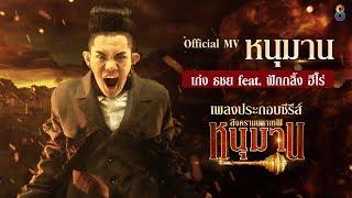 [Official MV] หนุมาน (OST. หนุมาน สงครามมหาเทพ ) : เก่ง ธชย feat. ฟักกลิ้ง ฮีโร่