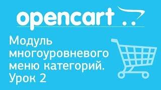 OpenCart. Модуль многоуровневого меню категорий. Урок 2