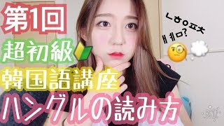 【한국어/日本語字幕】第一回 超初級韓国語講座! ハングルの読み方 한국어강좌ㅏ