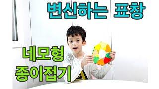 [네모형 종이접기] 초등학생이 접는 변신표창접기