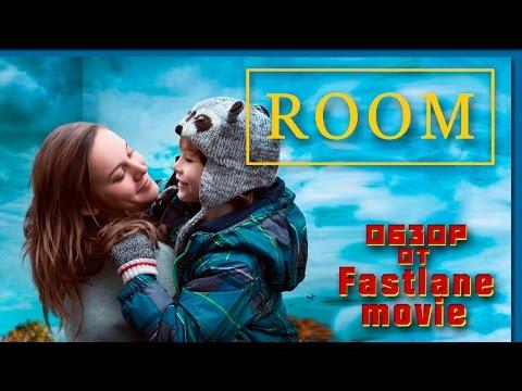 Комната (ROOM). Обзор на фильм и личное мнение.