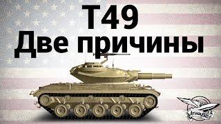 T49 - Две причины