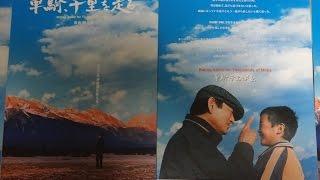 単騎、千里を走る。 2006 映画チラシ 2006年1月28日公開 【映画鑑賞&グ...