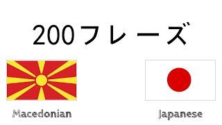 200フレーズ - マケドニア語 - 日本語 screenshot 1