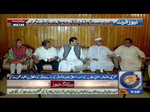 Former PM Yousuf Raza Gilani arrived PTI leader Ishaq Khan Khakwani house
