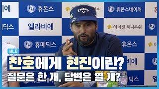 '친절한' 코리안특급이 설명하는 류현진의 달라진 점