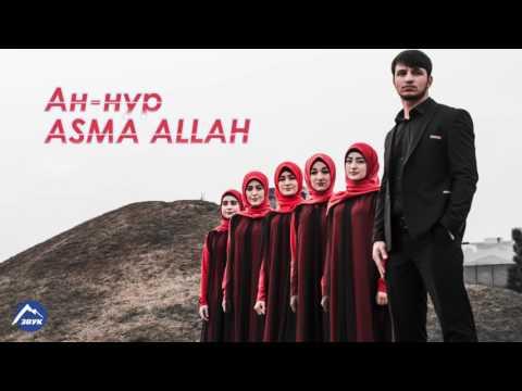 Asma Allah al hosna