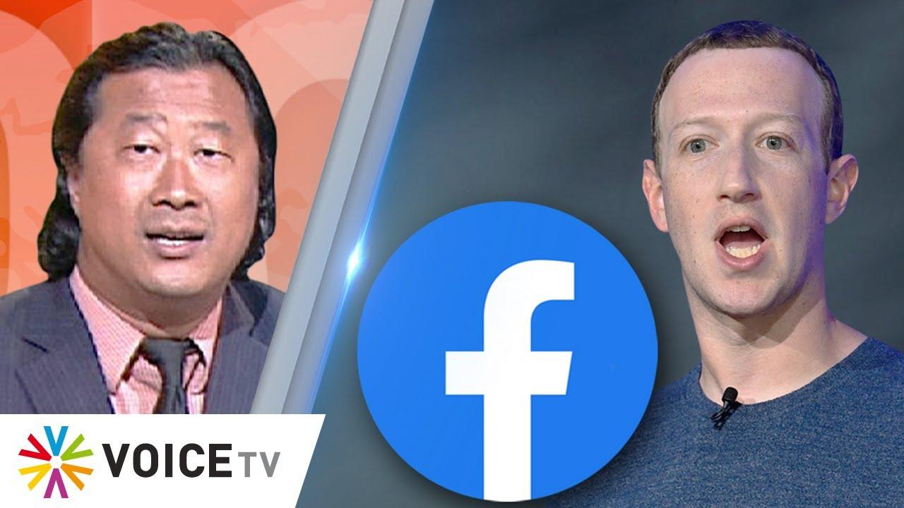 The Daily Dose - บทความจาก Voice Online ข้อควรรู้เกี่ยวกับ FB ในไทย
