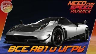 Need For Speed: Payback (2017) - ВСЕ АВТО ИЗ ИГРЫ! /Внедорожник, дрифт, дрэг, погоня, гонка