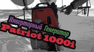 Инверторный генератор Patriot 1000i, распакуем и заведем...
