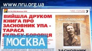В украинской библиотеке в Москве нашли запрещенную символику