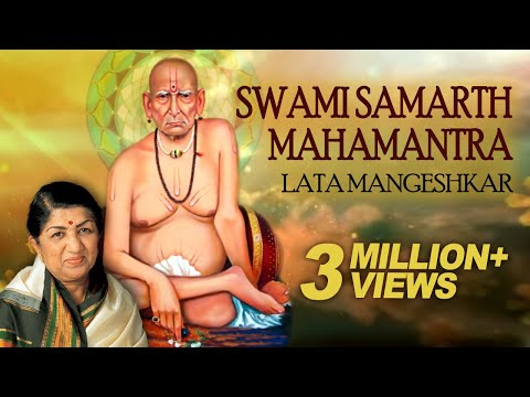 स्वामी समर्थ महामंत्र | SWAMI SAMARTH MAHAMANTRA BY LATA MANGESHKAR | Times Music Spiritual