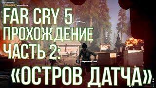 FAR CRY 5 ПРОХОЖДЕНИЕ БЕЗ КОММЕНТАРИЕВ - ЧАСТЬ 2: ОСТРОВ ДАТЧА
