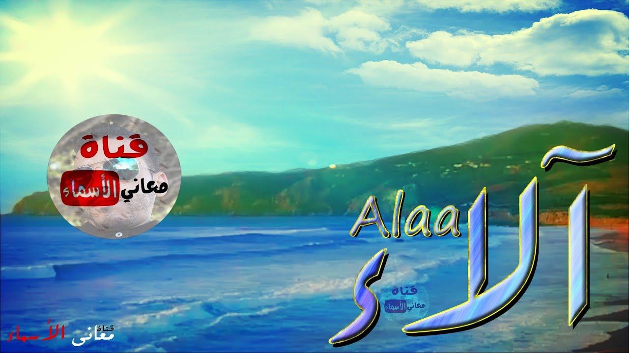 معنى اسم الاء وصفات حاملة هذا الاسم Alaa Youtube