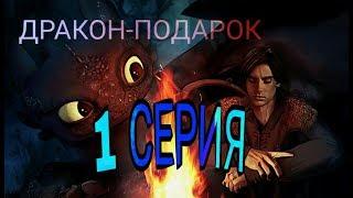 Возраст.огран.14+! Сериал ДРАКОН-ПОДАРОК 1 серия
