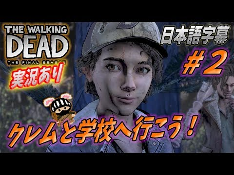 ⭐️日本語字幕・実況あり⭐️#2  ウォーキングデッド ゲーム シーズン4 最終章  【The Walking Dead: The final season】