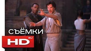 Доктор Стрэндж - Русский Трейлер о создании 3