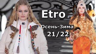 Etro мода осень зима 2021 2022 в Милане Стильная одежда и аксессуары
