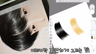 간단하게 머리카락 그리는 팁! 아이패드 그림! 무료어플…