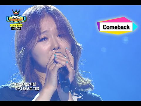 Seo Youngeun  Mean Mean Mean, 서영은  치사 치사 치사, Show Champion 20140709