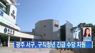[광주뉴스] 광주 서구, 구직청년 긴급 수당 지원