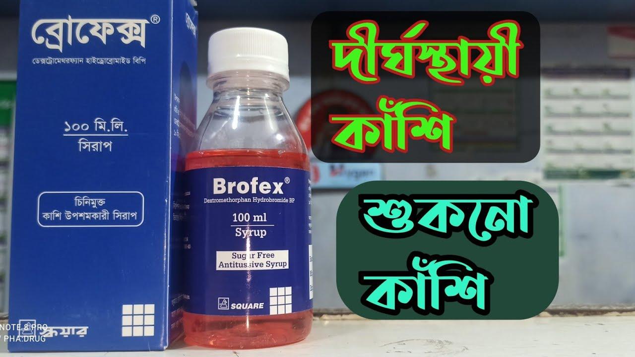 Brofex||Dexatromethorphan||শুকনো কাঁশির সমাধান